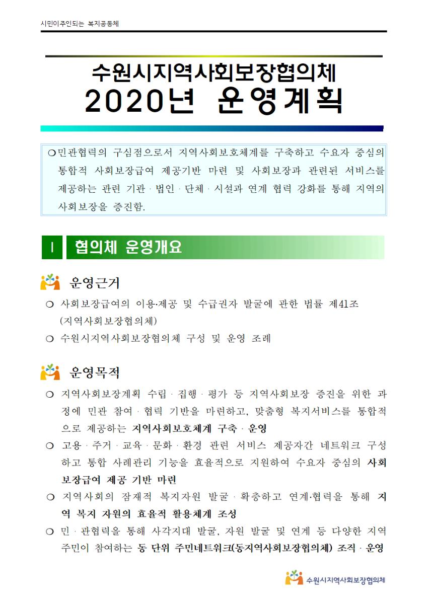 수원시지역사회보장협의체001.png