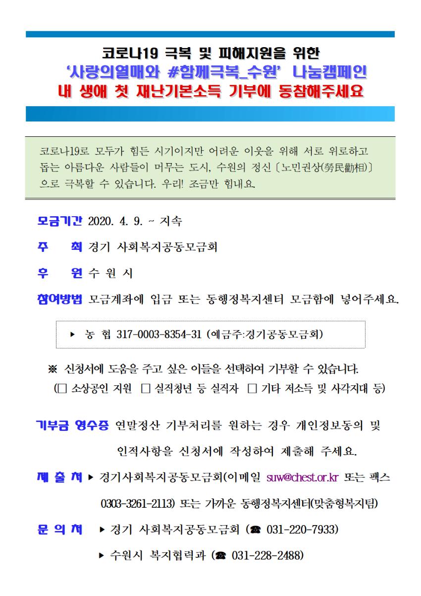 코로나19 극복 및 피해지원 나눔캠페인 안내 및 기탁서001.png