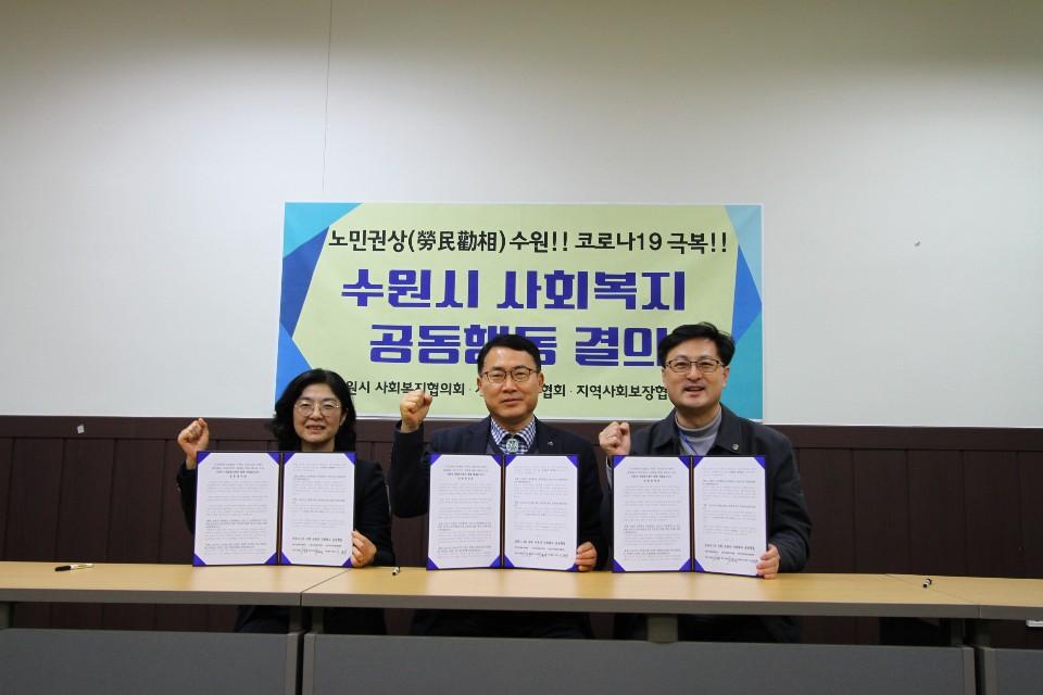 '코로나19 극복 수원시 사회복지 공동행동' 공동결의문 채택
