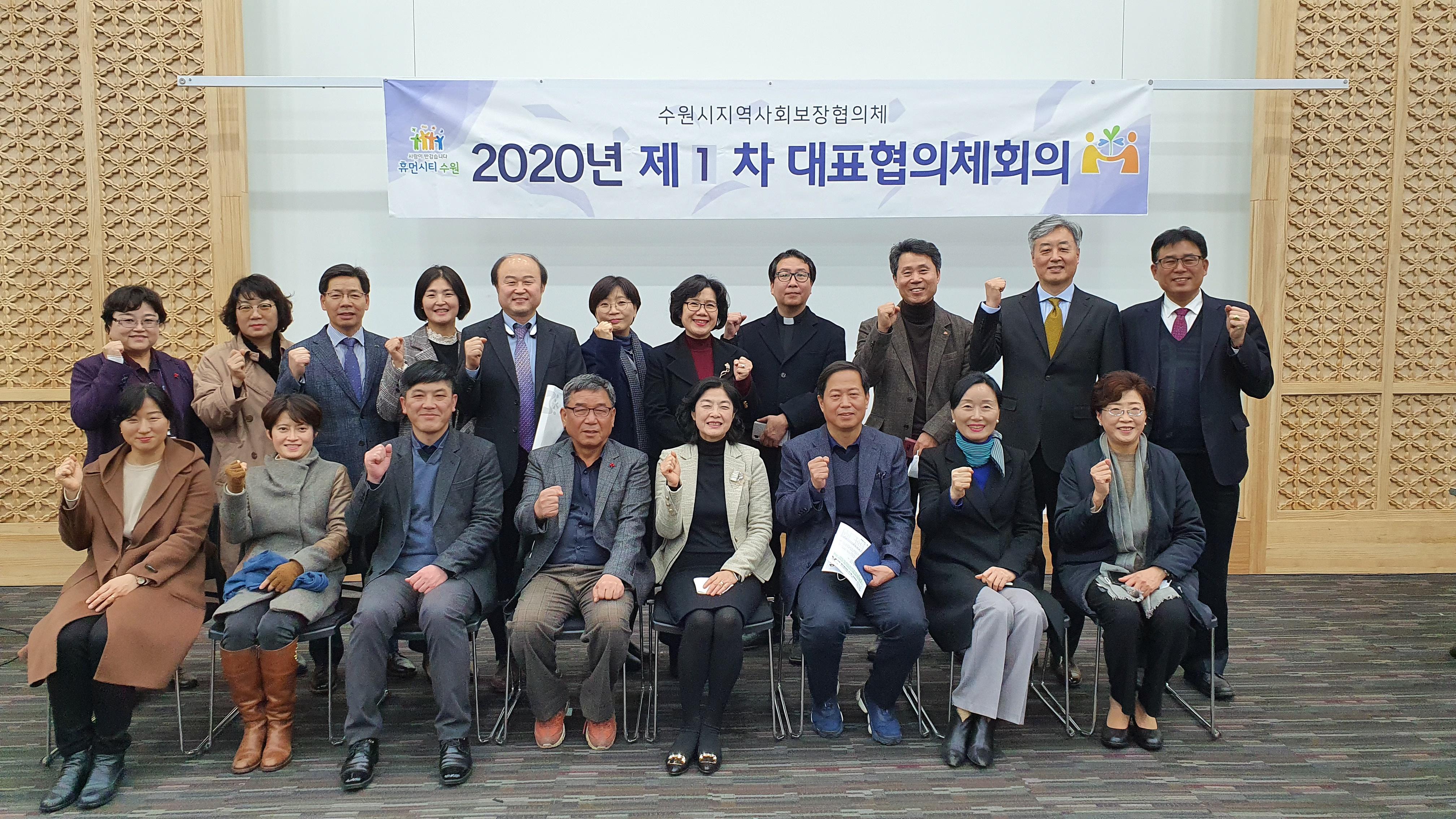 2020년 제1차 대표협의체회의 개최
